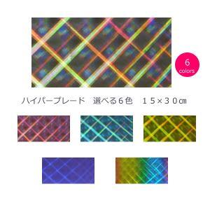 ホログラムシートハイパープレード  選べる6色|d-inform