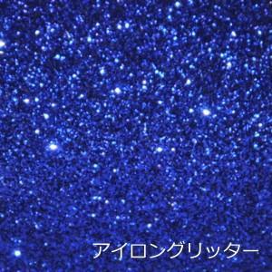 グリッターアイロンプリントシート ブルー|d-inform