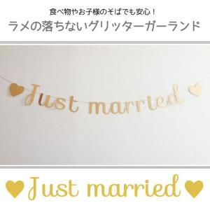 グリッターガーランド(just married)/ゴールド 結婚式の飾りつけや前撮り写真のフォトプロップスとして|d-inform