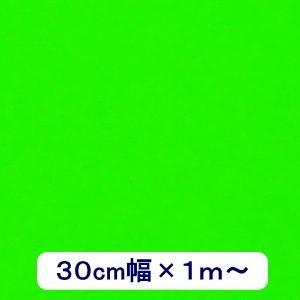 蛍光紙 蛍光グリーン(シールタイプ)30cmX1m|d-inform