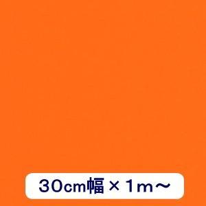 蛍光紙 蛍光オレンジ(シールタイプ)30cmX1m|d-inform