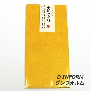 金色封筒【特撰 金和紙】 5枚1組|d-inform