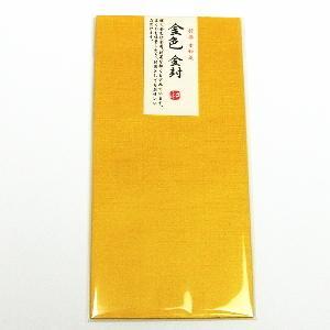 金色封筒【特撰 金和紙】 5枚1組 d-inform 02