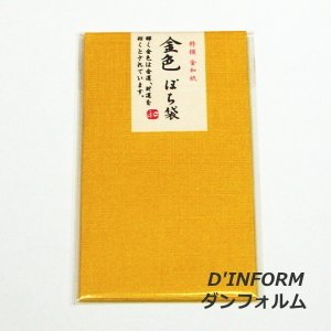 金色ぽち袋【特撰 金和紙】 5枚1組|d-inform