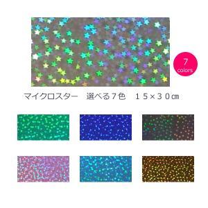 ホログラムシート マイクロスター 選べる7色|d-inform