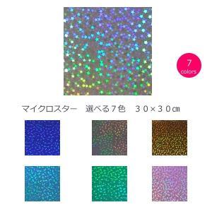 ホログラムシート  マイクロスター 選べる7色(シールタイプ)|d-inform
