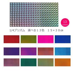 ホログラムシート 1/4プリズム 選べる13色|d-inform