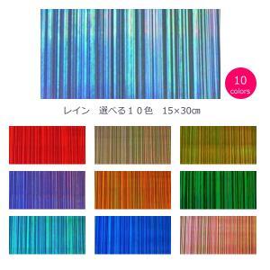 ホログラムシート レイン  選べる9色|d-inform