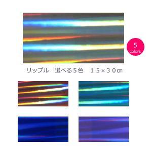 ホログラムシート リップル 選べる5色|d-inform