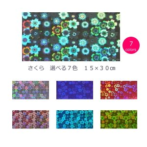 ホログラムシート さくら 選べる7色|d-inform