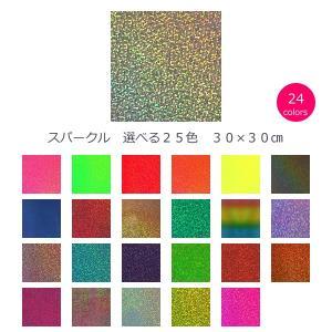 ホログラムシート  スパークル 選べる25色(シールタイプ)|d-inform