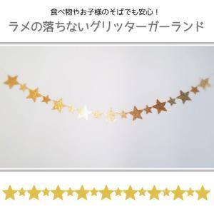 グリッターガーランド(スター/星型)/ゴールド 誕生日やベビーシャワー、結婚式の飾りつけにぴったり|d-inform