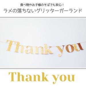 グリッターガーランド(Thank you)/ゴールド 結婚式の受付や前撮り写真のフォトプロップスとして|d-inform