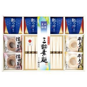 [ 青BG ] [ 全国送料324円 ] 三輪素麺550g(11束)、信州そば(曲麺)・三輪平うどん...