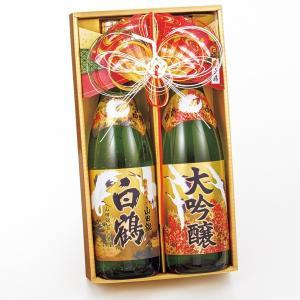 お歳暮 ギフト 白鶴 大吟醸・山田錦金箔セット-YD-50[F2]seibo【YHO】_K19101...