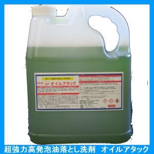 【条件付き送料無料】業務用オイルアタック 4kg 換気扇・壁等にも使える油落とし洗剤  d-loop