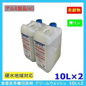 【条件付き送料無料】業務用食器洗浄機用洗浄剤 ドリームウォッシュ 10L×2本 d-loop