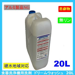 【送料無料】業務用食器洗浄機用洗浄剤 ドリームウォッシュ/20L d-loop