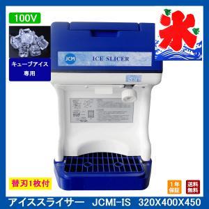 【送料無料】【新品・未使用】業務用アイススライサー/かき氷機/約50個/キューブアイス専用 |d-loop
