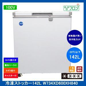 【送料無料】【新品・未使用】142L業務用-20℃冷凍ストッカー/冷凍庫|d-loop