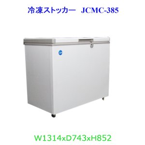 【送料無料】【新品・未使用】385L業務用-20℃冷凍ストッカー/冷凍庫|d-loop