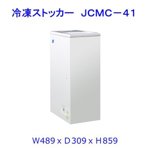 【送料無料】【新品・未使用】41L業務用-20℃冷凍ストッカー/冷凍庫 |d-loop