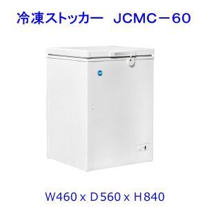 【送料無料】【新品・未使用】65L業務用-20℃冷凍ストッカー/冷凍庫|d-loop