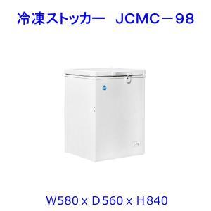 【送料無料】【新品・未使用】98L業務用-20℃冷凍ストッカー/冷凍庫 |d-loop