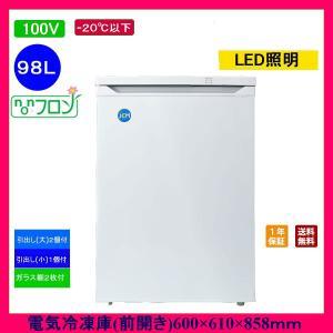 【送料無料】【新品・未使用】業務用98L電気冷凍庫(前開き)|d-loop