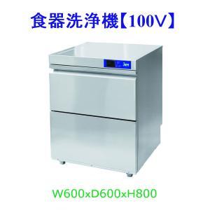 【送料無料】食器洗浄機/アンダーカウンタータイプ/JCMD-40U1/100V |d-loop