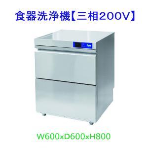 【送料無料】食器洗浄機/アンダーカウンタータイプ/JCMD−40u3/三相200V |d-loop