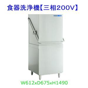 【送料無料】食器洗浄機/ドアタイプ/JCMD-50D3/三相200V |d-loop