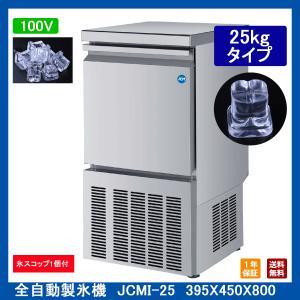 【送料無料】全自動製氷機/JCMI-25/約25kg/24h/395×450×800mm |d-loop