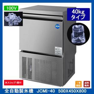 【送料無料】全自動製氷機/JCMI-40/約40kg/24h/500×450×800mm |d-loop