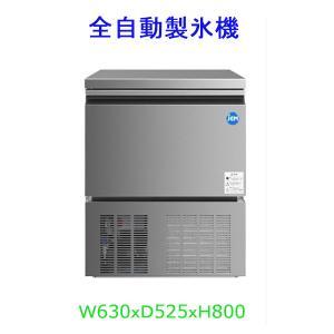 【送料無料】全自動製氷機/JCMI-55/約50kg/24h/630×450×800mm |d-loop