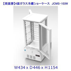 【送料無料】【新品・未使用】103L業務用4面ガラス冷蔵ショーケース d-loop
