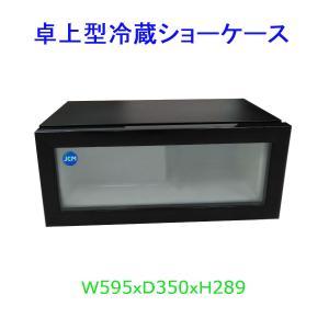 【送料無料】【受注生産品】卓上型冷蔵ショーケース 15L d-loop