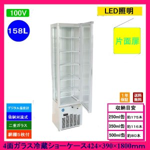 【送料無料】【新品・未使用】158L業務用4面ガラス冷蔵ショーケース d-loop