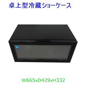 【送料無料】卓上型冷蔵ショーケース 28L d-loop
