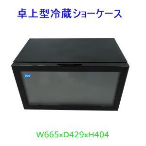 【送料無料】卓上型冷蔵ショーケース 36L d-loop