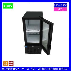 【送料無料】卓上型冷蔵ショーケース 47L d-loop