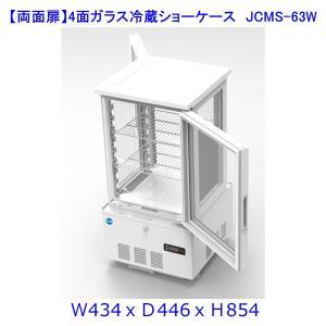 【送料無料】【新品・未使用】63L業務用4面ガラス冷蔵ショーケース d-loop