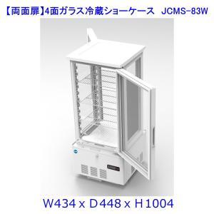 【送料無料】【新品・未使用】83L業務用4面ガラス冷蔵ショーケース d-loop