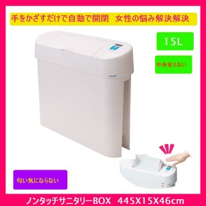 <トイレを美しく清潔にする> ウイルス感染予防 自動開閉・中身の見えない ノンタッチサニタリーBOX 本体のみ|d-loop