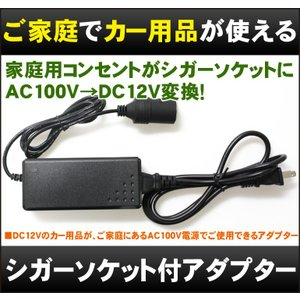 シガーソケット付アダプター(家庭用AC-DCコンバーターアダ...