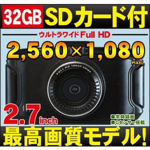 ●高機能プレミアムドライブレコーダー ●ウルトラワイドFULL HD画質録画 ●広角カメラ(対角17...