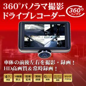 予約注文受付中・10/30入荷予定! ●360°カメラ ●HD高画質&常時録画! ●一体型デザイン ...
