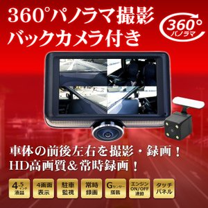 予約注文受付中・10/30入荷予定! ●バックカメラ付属 ●360°カメラ ●HD高画質&常時録画!...