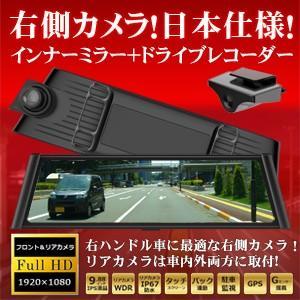 ●日本初!右側カメラ仕様! ●前後カメラでフルHD録画! ●車内設置も車外設置も可能なリアカメラ ●...