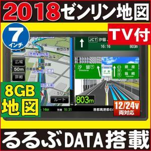 「PN712A」【ゼンリン最新地図カーナビ】7インチ液晶ポー...